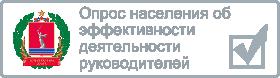 Опрос населения об эффективности деятельности руководителей органов местного самоуправления Волгоградской области