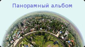 Панорамный фотоальбом