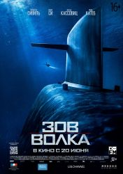 kinopoisk.ru Le chant du loup 3369901 o