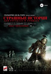 kinopoisk.ru Scary Stories to Tell in the Dark 3382399 o