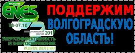 Поддержим Волгоградскую область